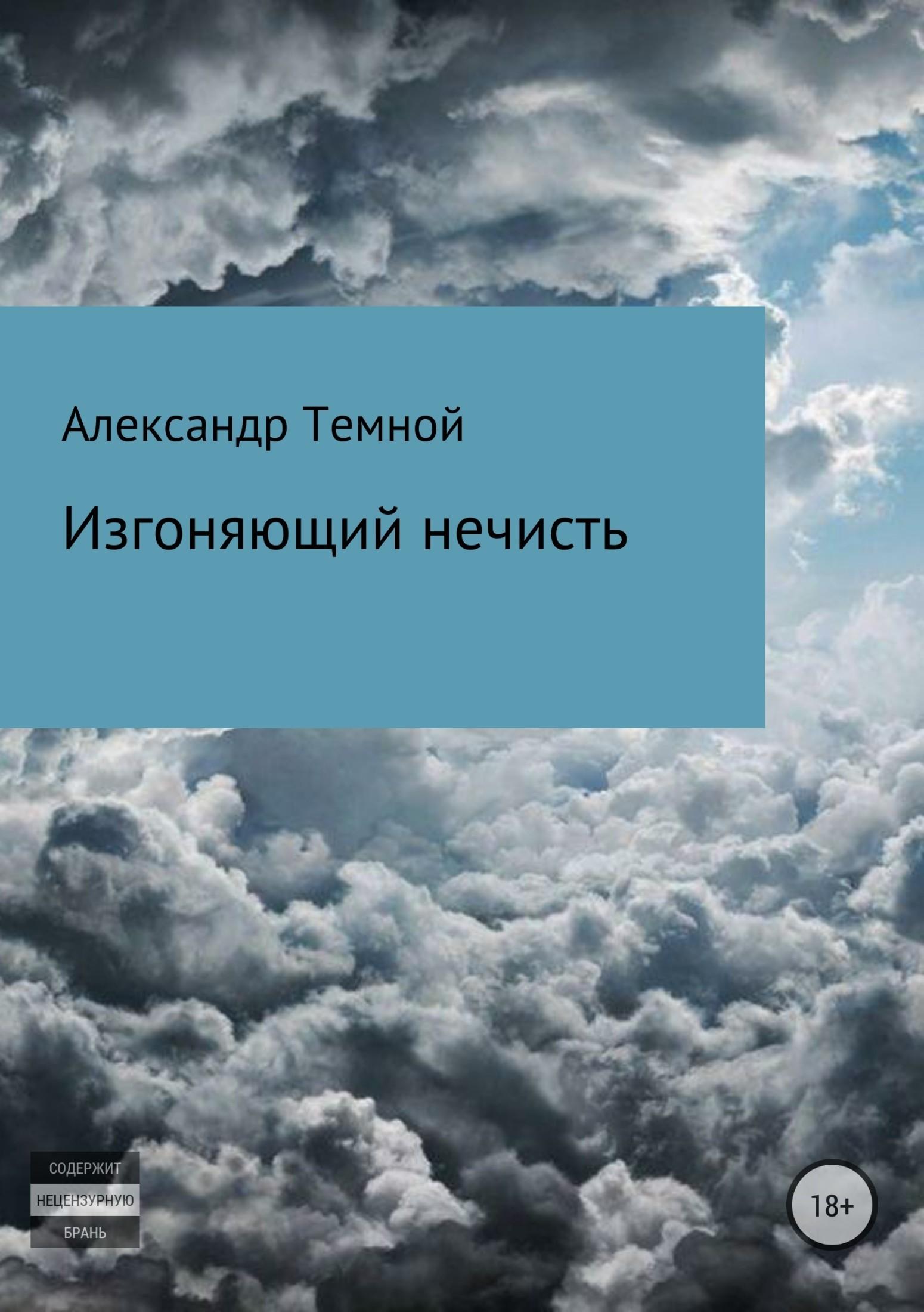 Александр Валерьевич Темной Изгоняющий нечисть евгений валерьевич лалетин мальчишки нашего двора