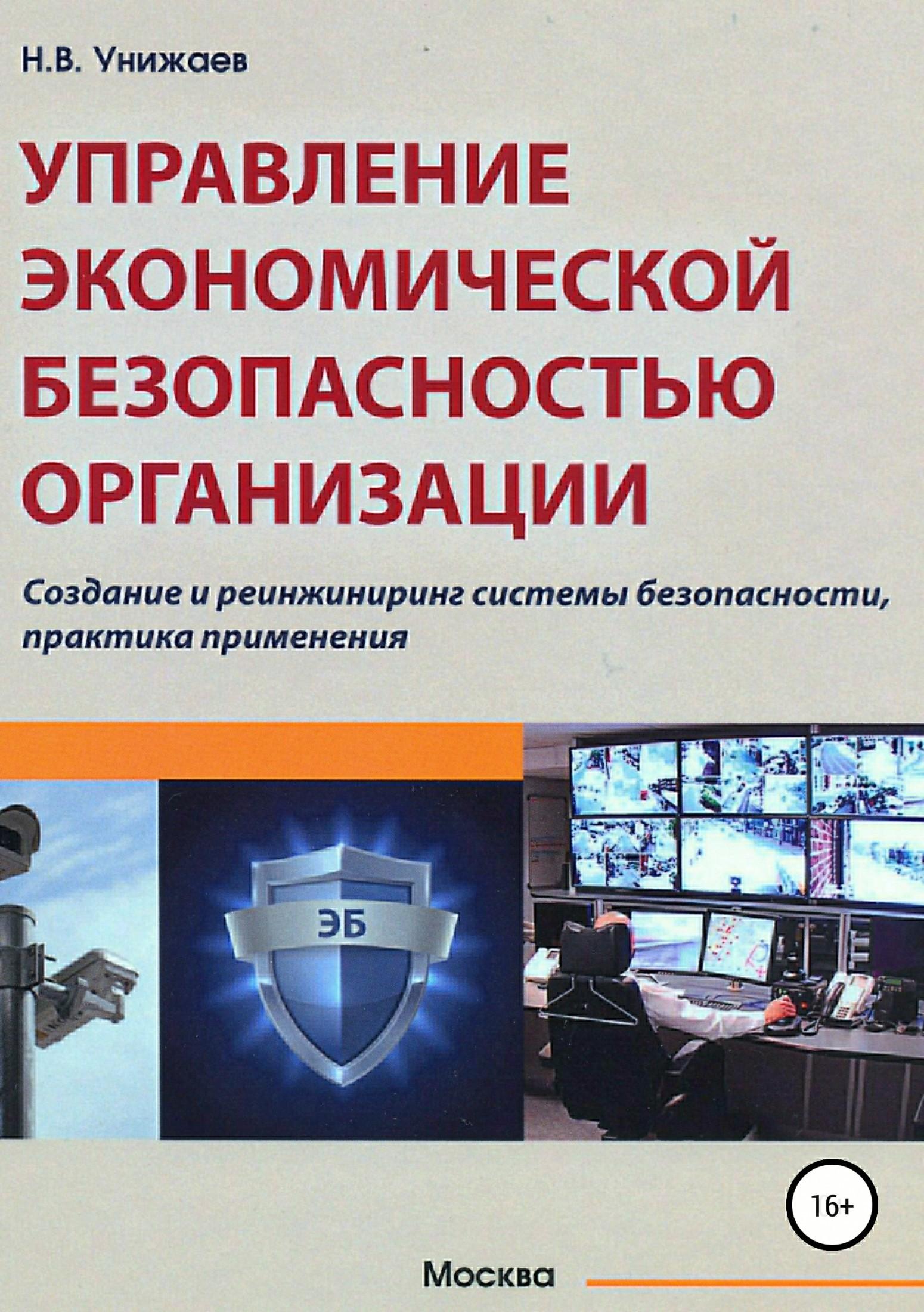 Управление экономической безопасностью организации