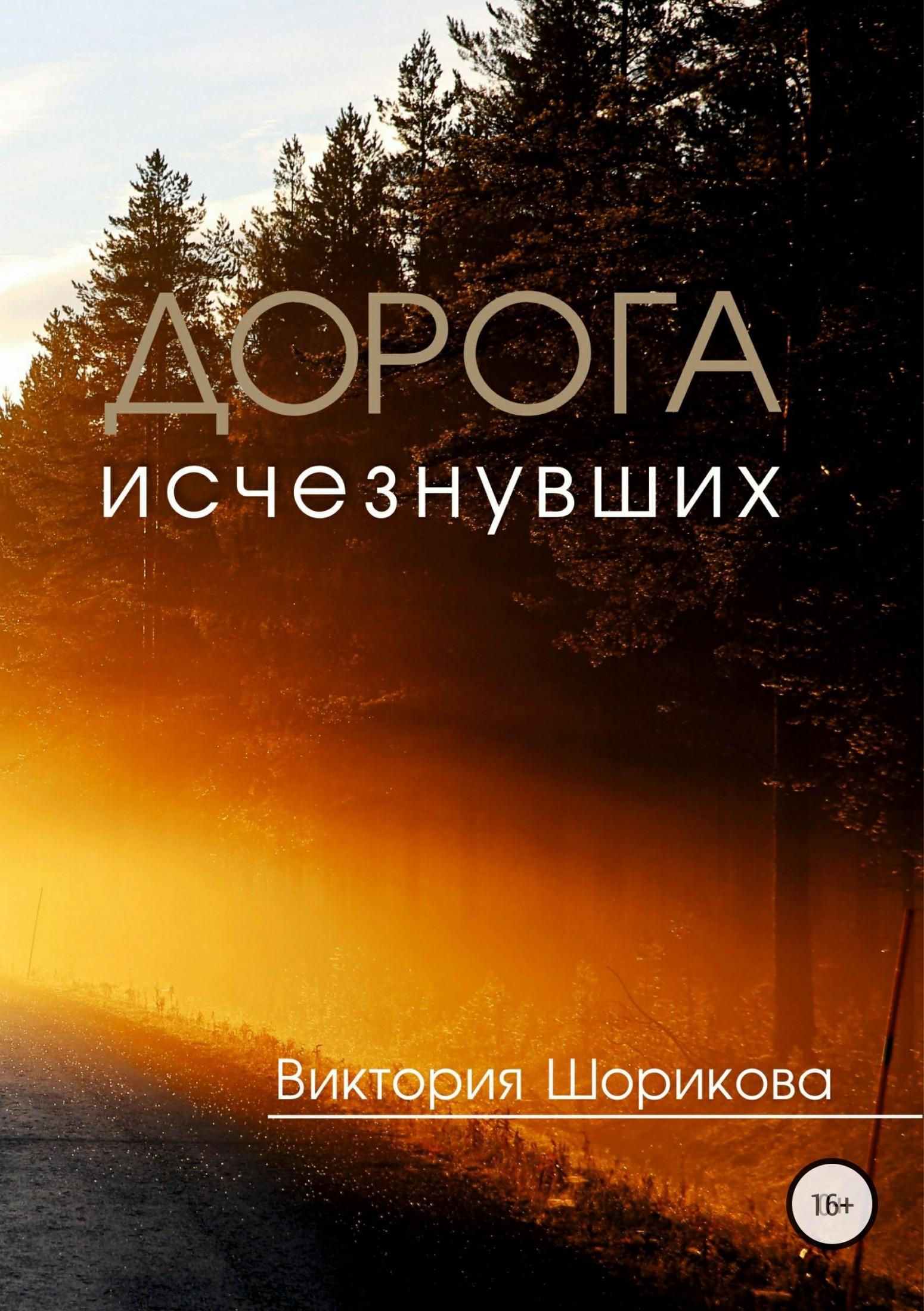 Виктория Владиславовна Шорикова. Дорога исчезнувших