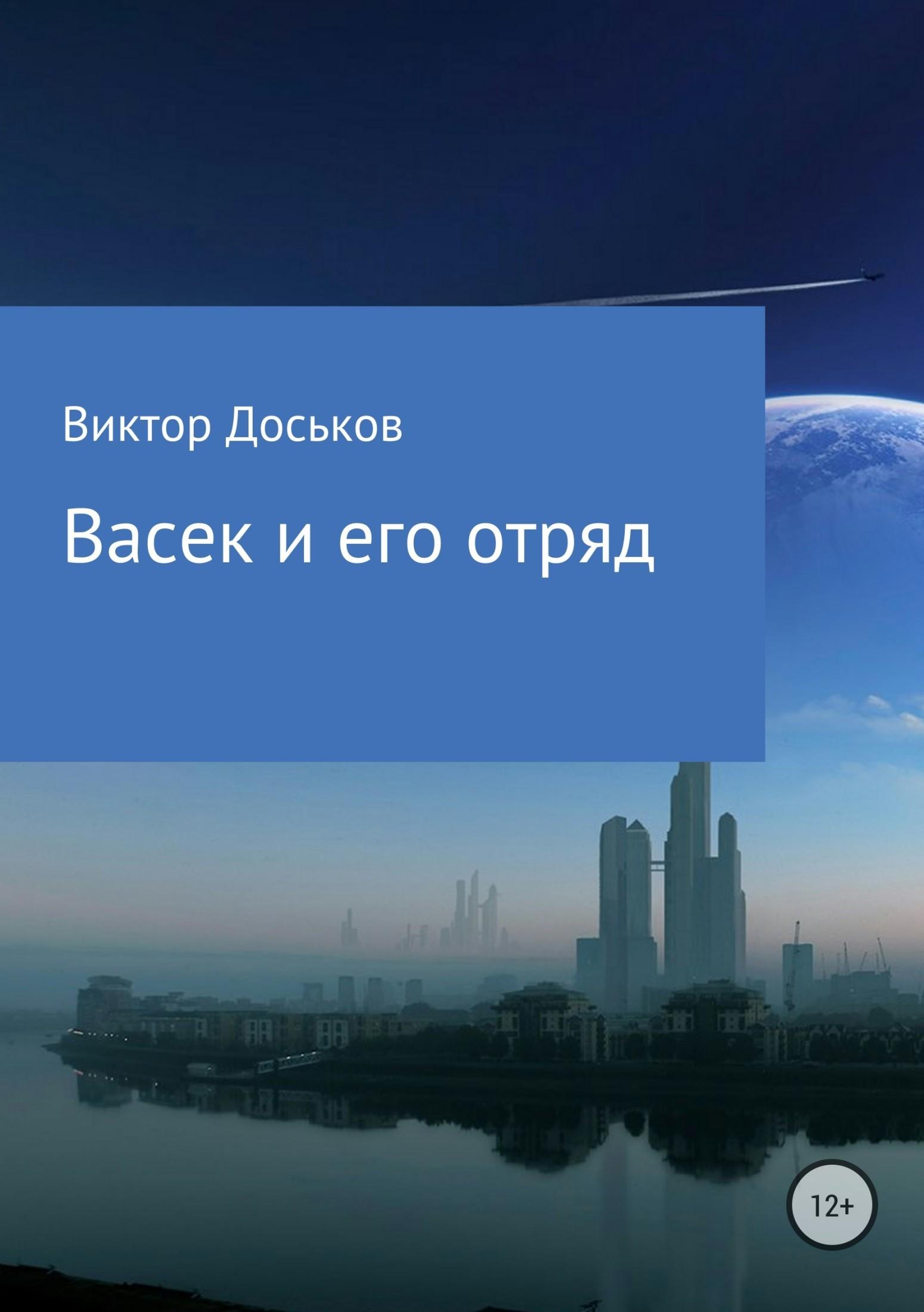 Виктор Доськов - Васек и его отряд