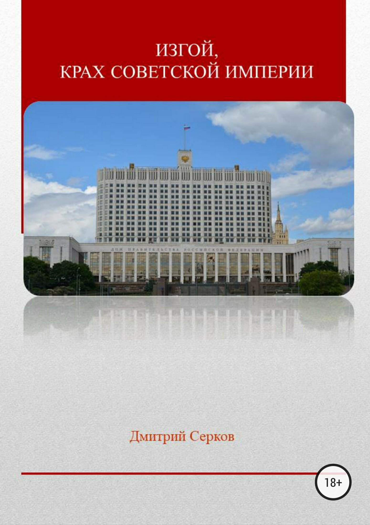 Дмитрий Серков - Изгой, крах советской империи