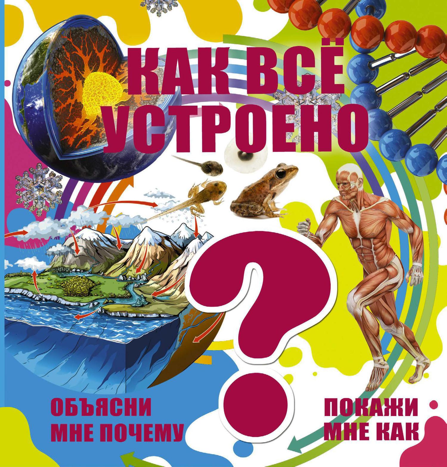 М. Д. Филиппова Как всё устроено