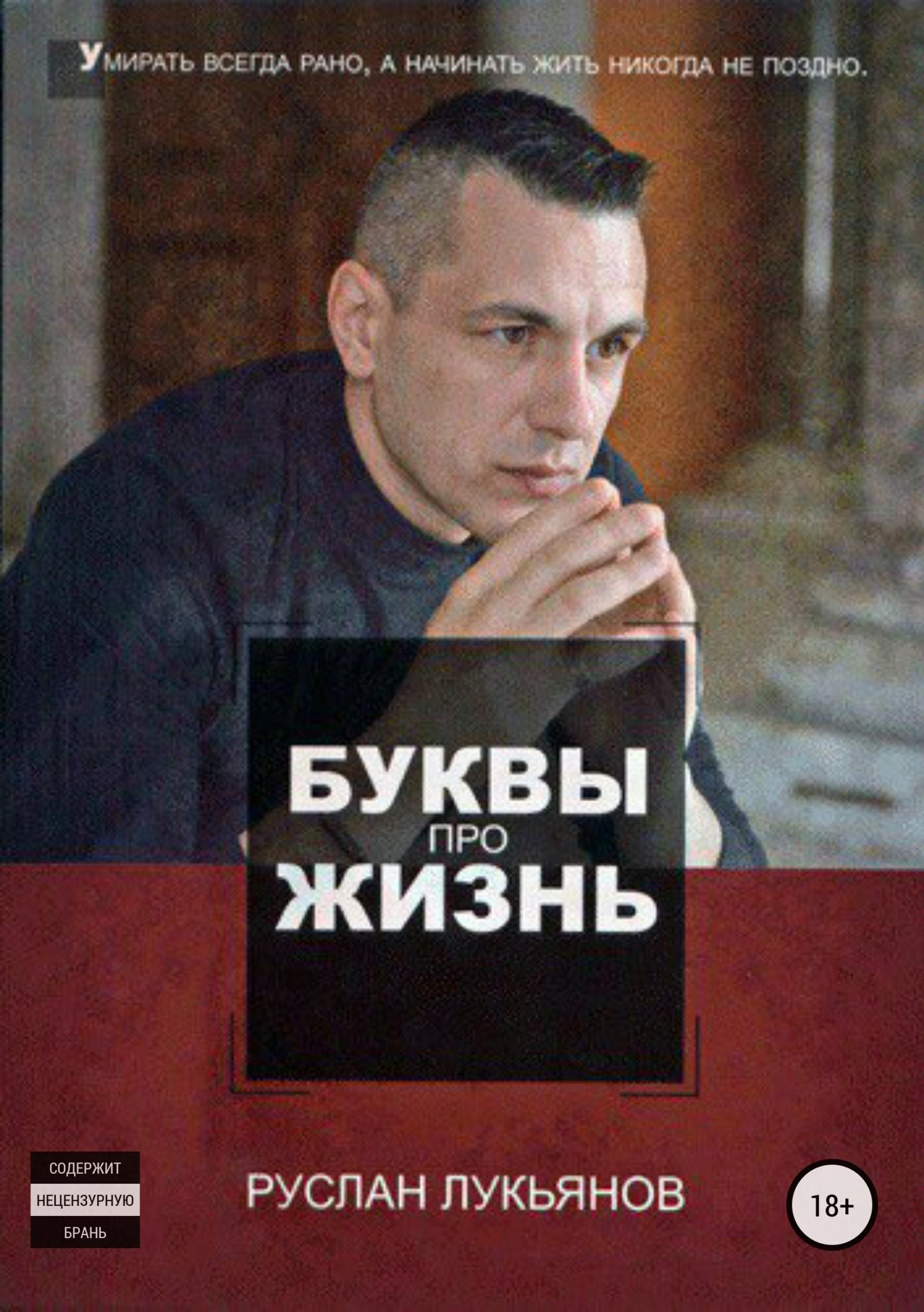 Руслан Лукьянов, Максим Романов - Буквы про жизнь. Сборник