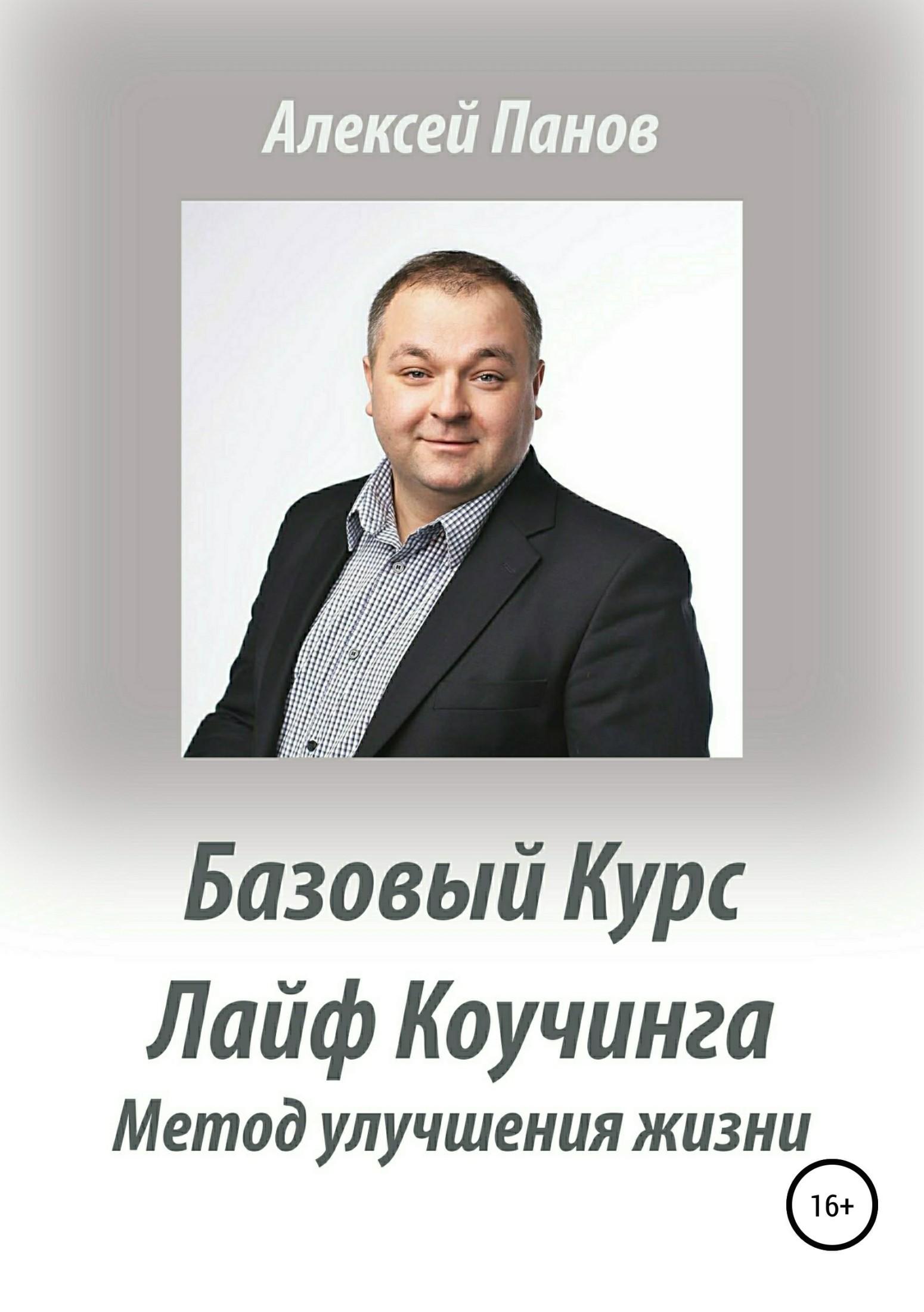 Алексей Александрович Панов Базовый курс Лайф Коучинга. Методика улучшения качества жизни