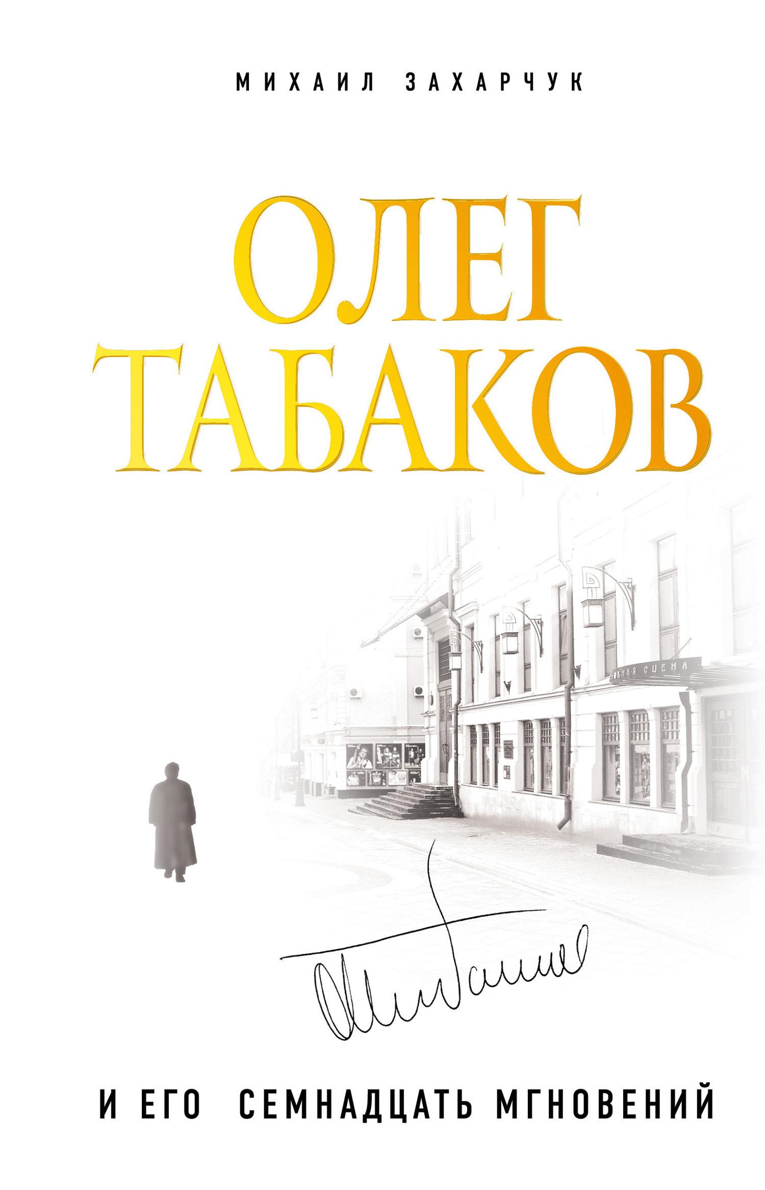 Михаил Захарчук Олег Табаков и его семнадцать мгновений