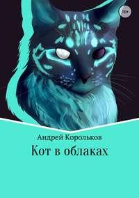 Андрей Корольков - Кот в облаках