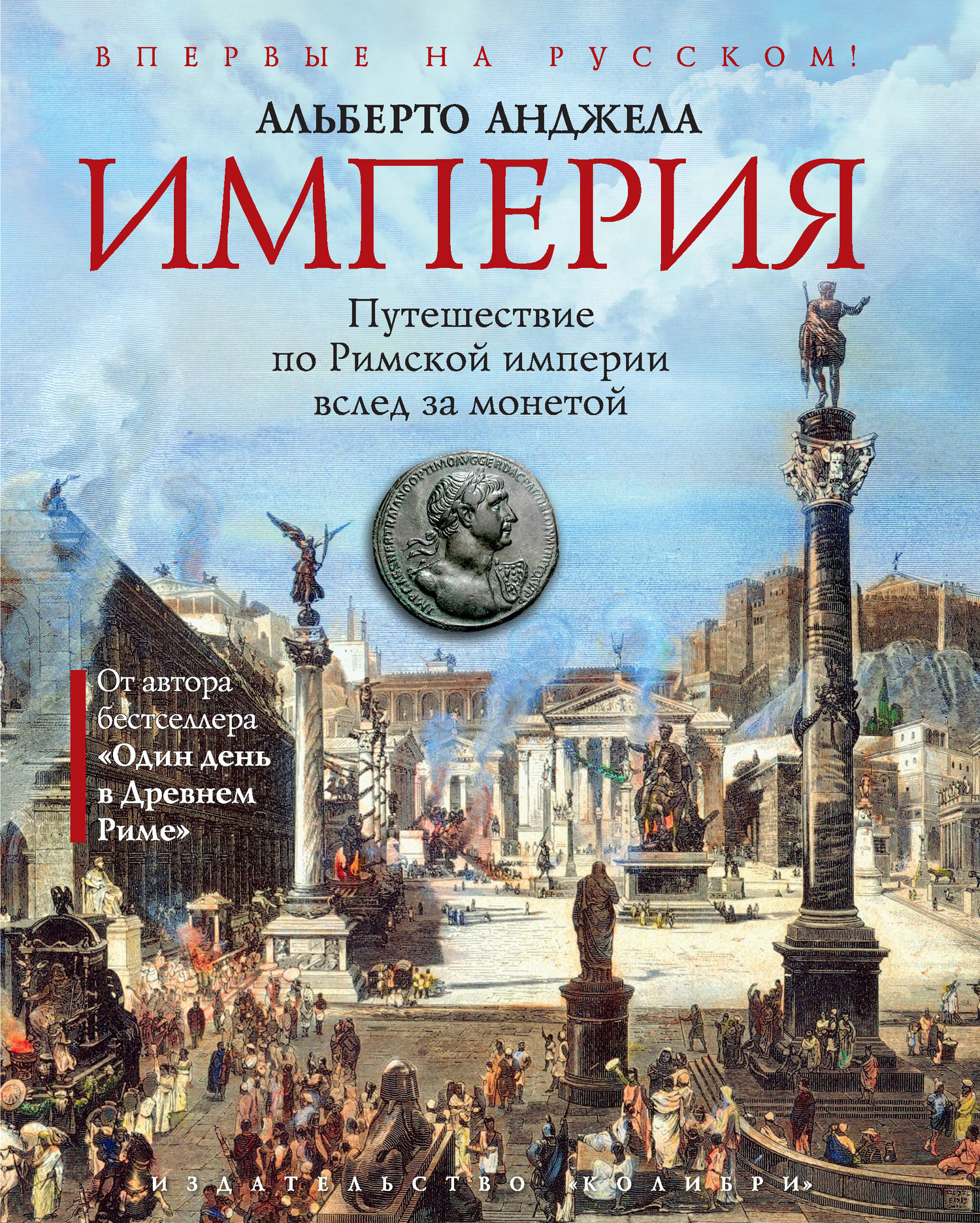 Альберто Анджела. Империя. Путешествие по Римской империи вслед за монетой