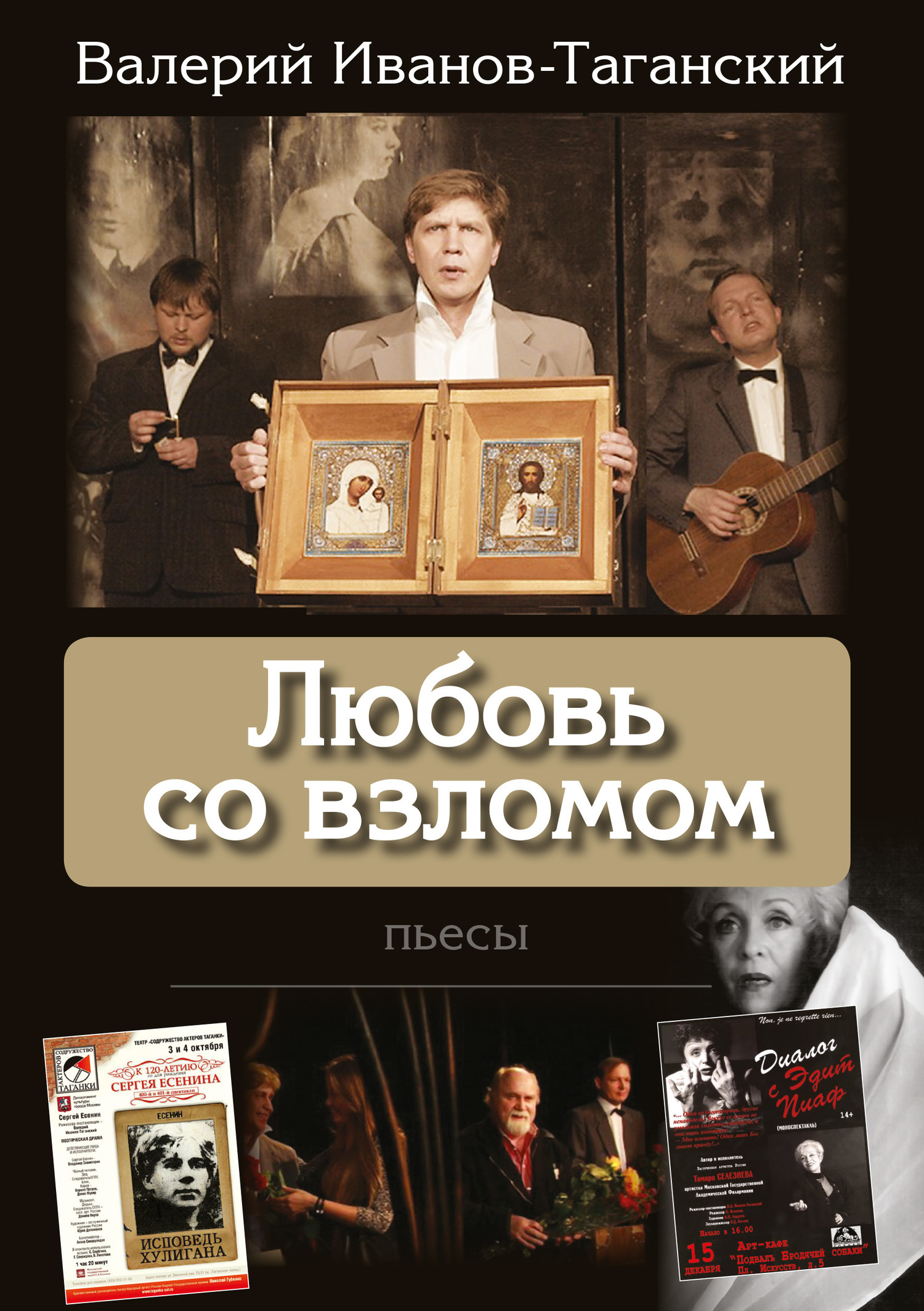 Валерий Иванов-Таганский - Любовь со взломом (пьесы)