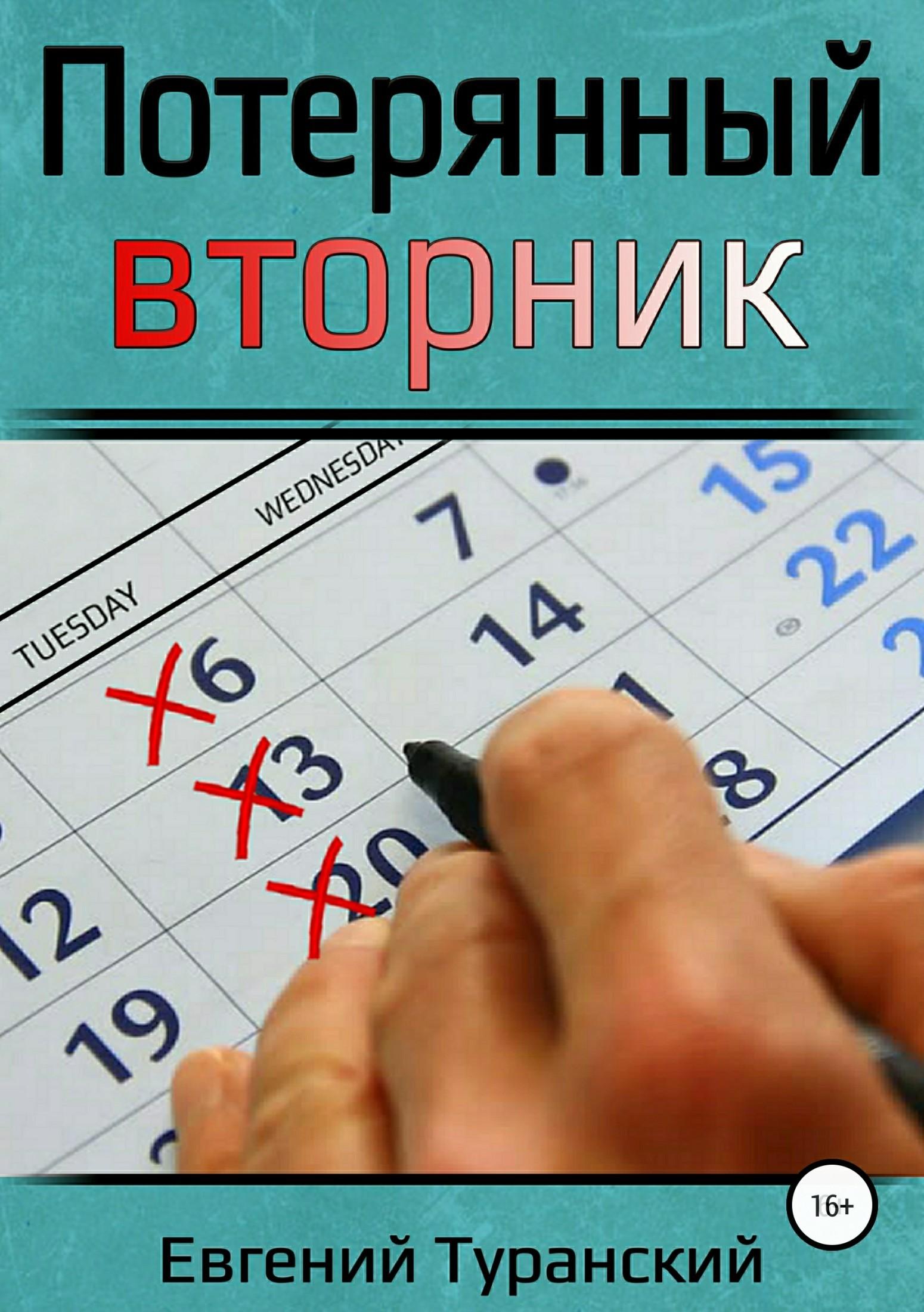 Евгений Сергеевич Туранский Потерянный вторник