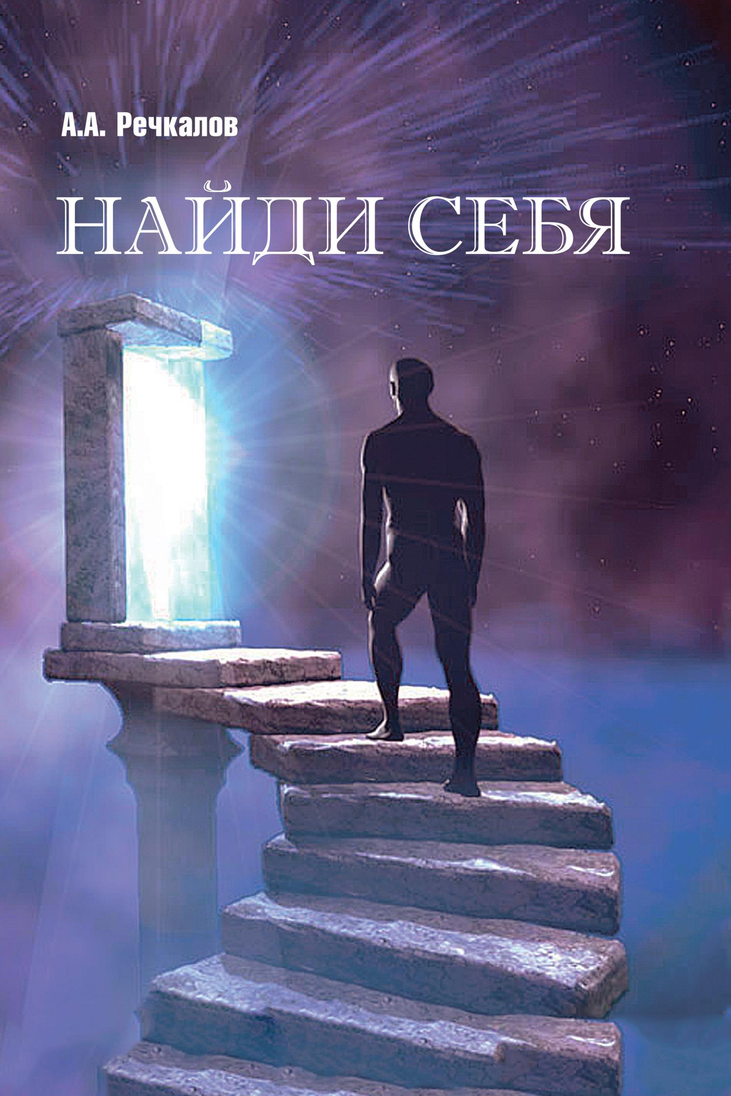 Анатолий Речкалов - Найди себя