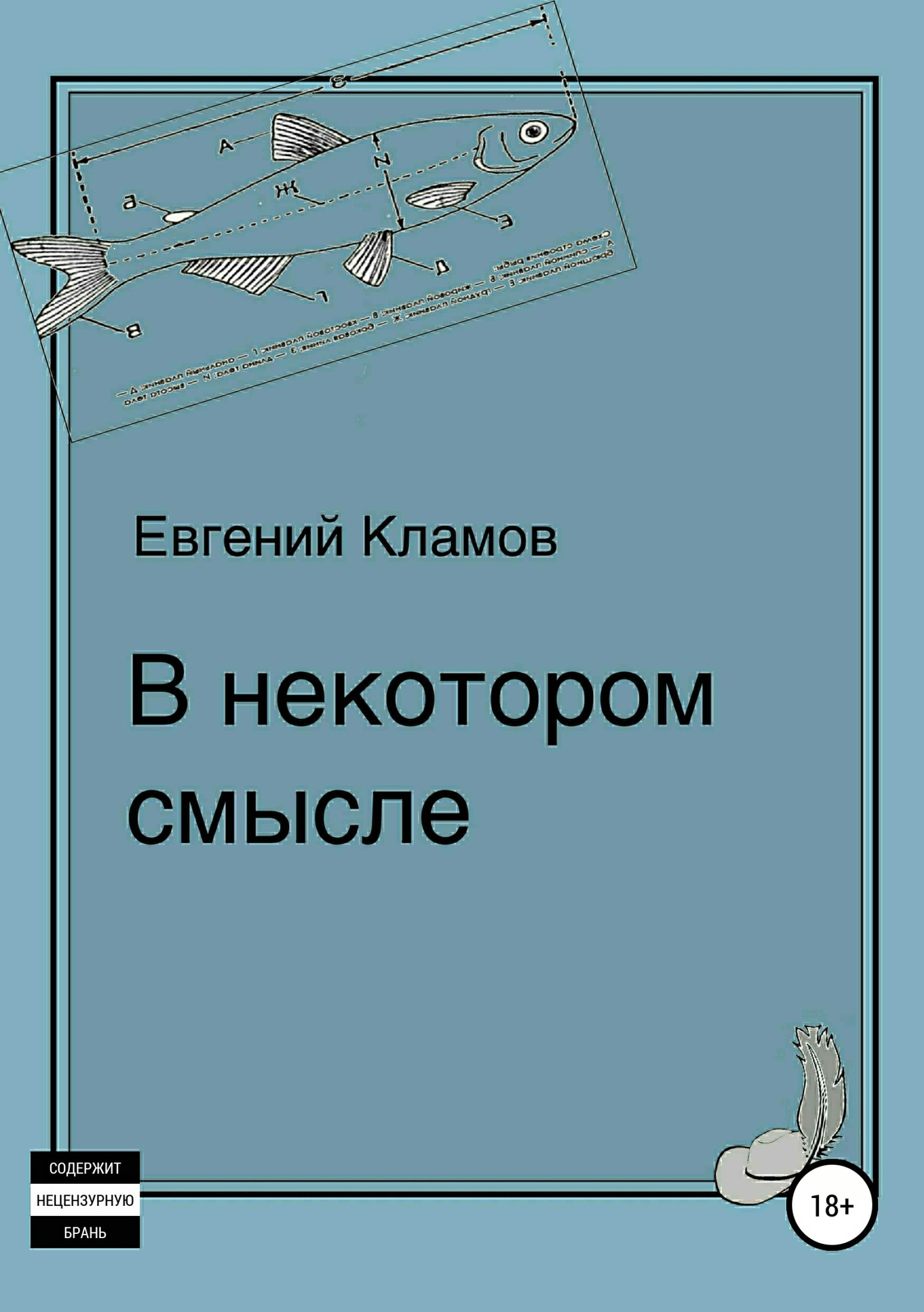 Евгений Кламов бесплатно