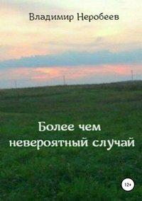 Владимир Сергеевич Неробеев - Более чем невероятный случай