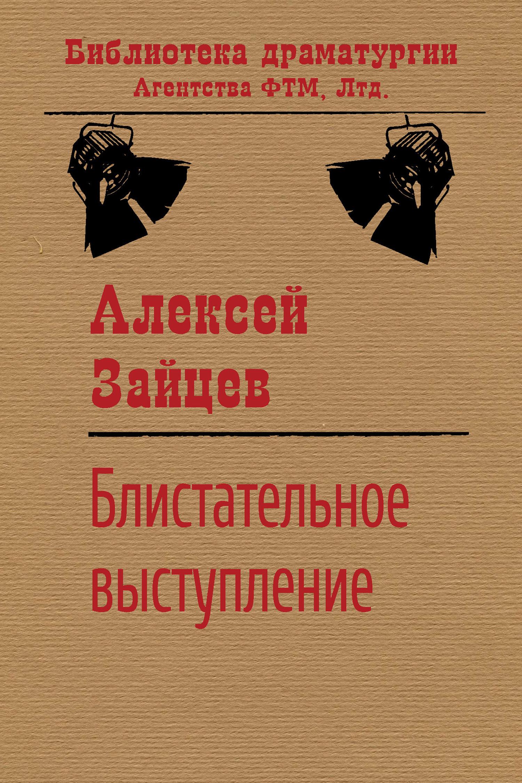 Алексей Зайцев. Блистательное выступление