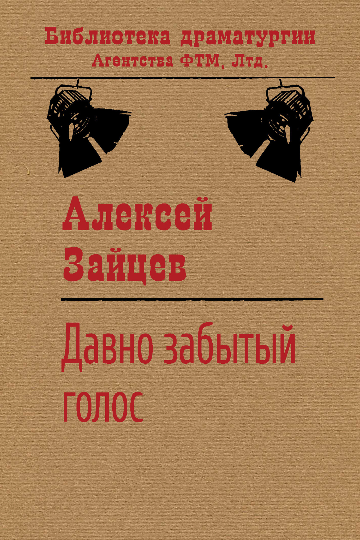 Алексей Зайцев - Давно забытый голос