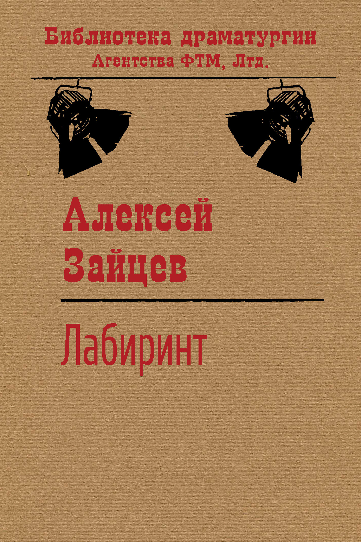 Алексей Зайцев. Лабиринт