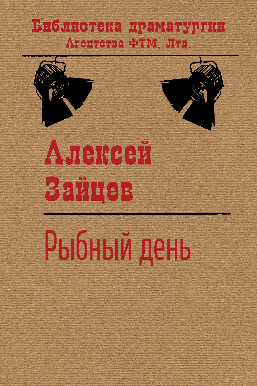 Алексей Зайцев. Рыбный день