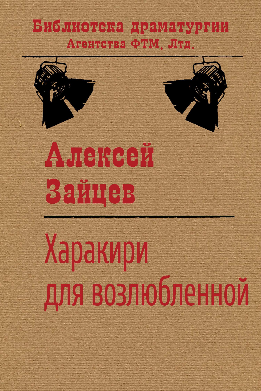 Алексей Зайцев - Харакири для возлюбленной