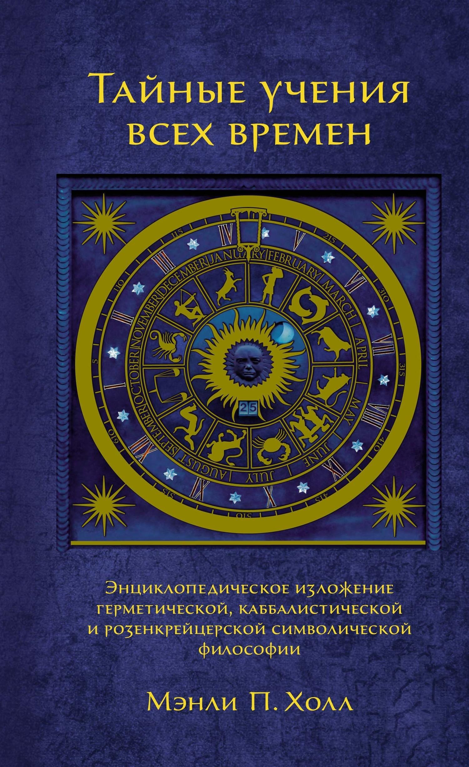 Мэнли П. Холл. Тайные учения всех времен. Энциклопедическое изложение герметической, каббалистической и розенкрейцерской символической философии