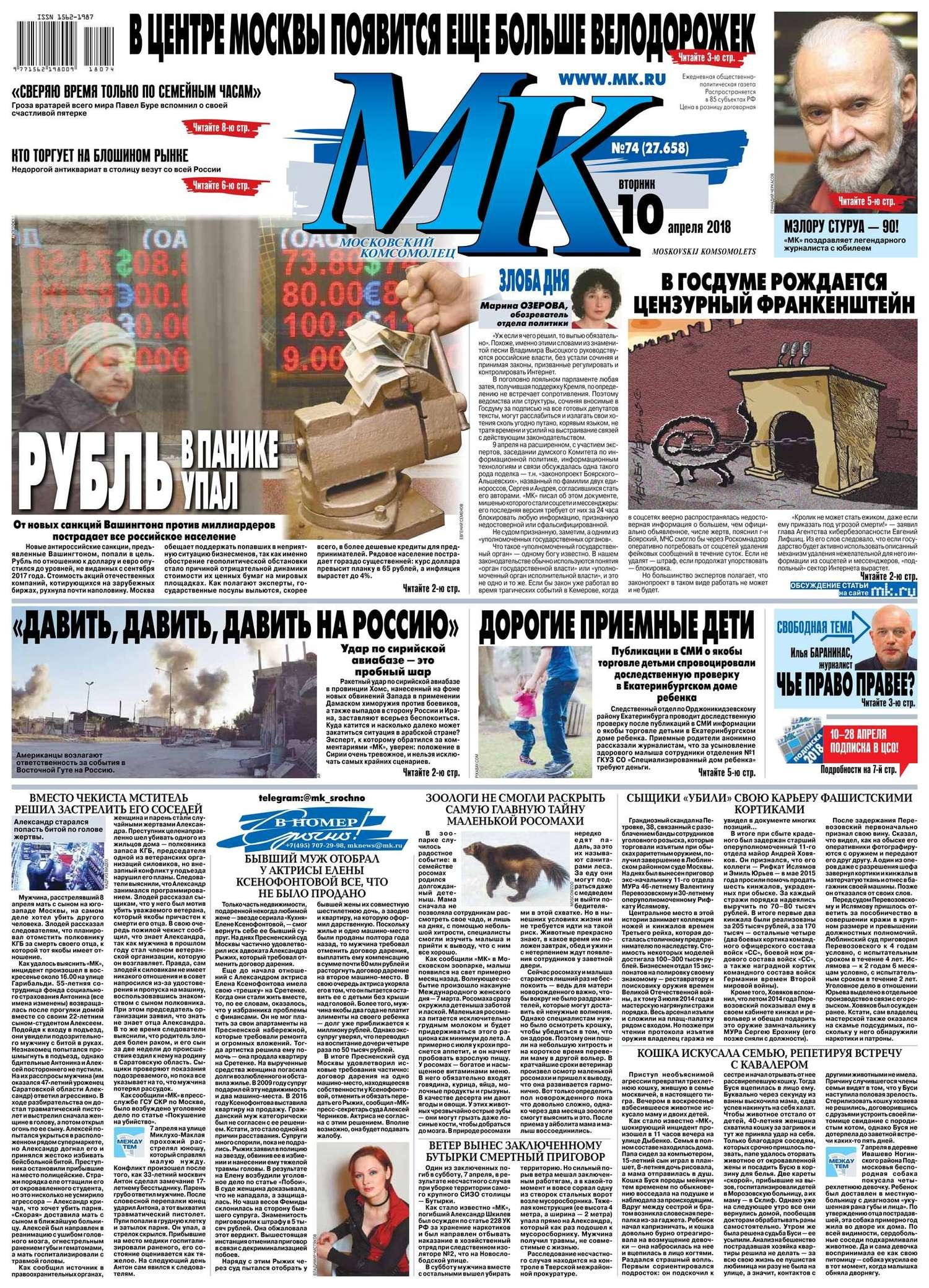 Редакция газеты МК Московский комсомолец. МК Московский Комсомолец 74-2018