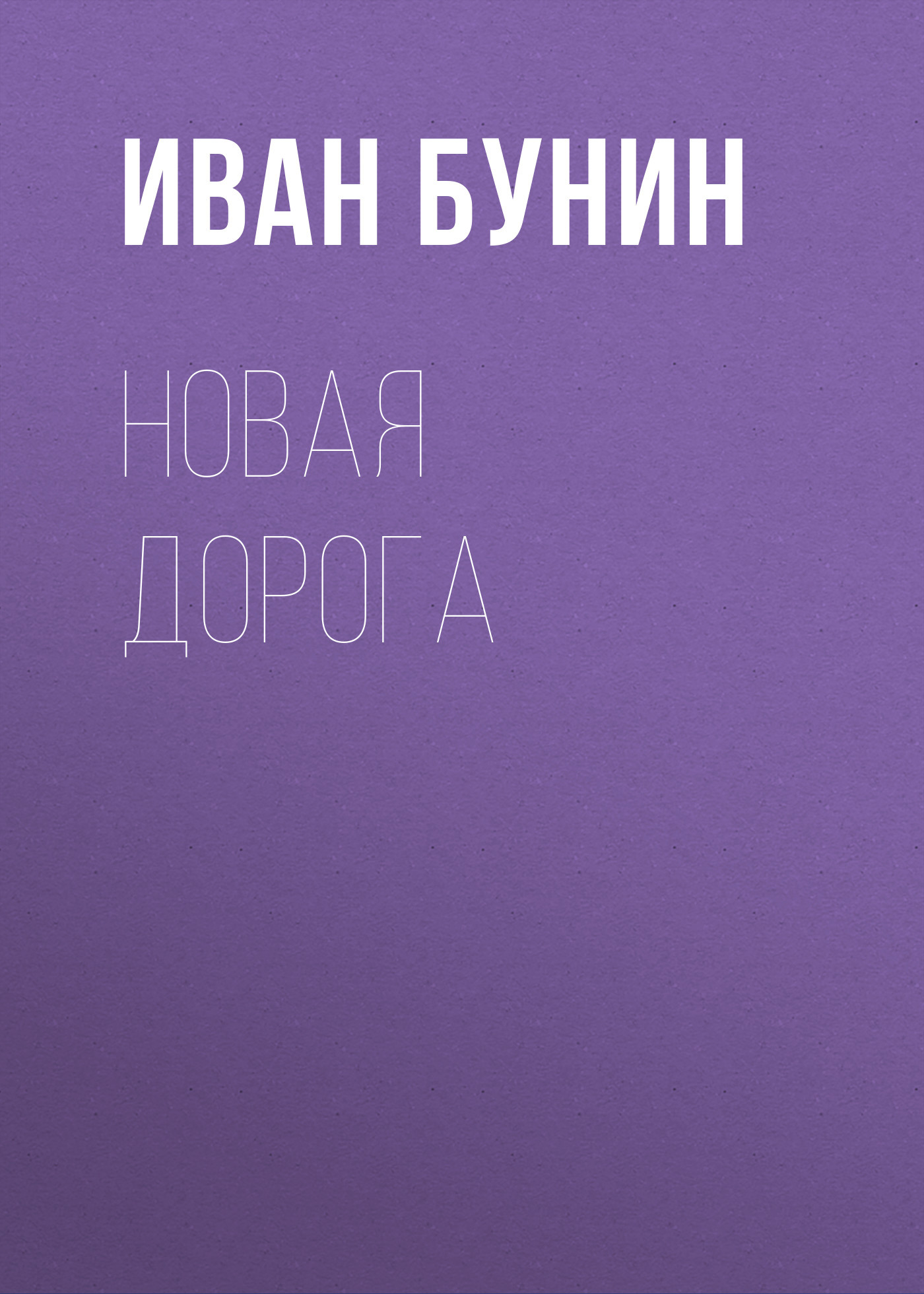 Иван Бунин. Новая дорога