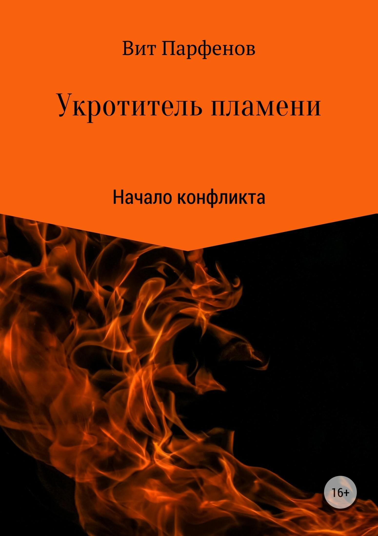 Вит Парфенов. Укротитель пламени. Начало конфликта