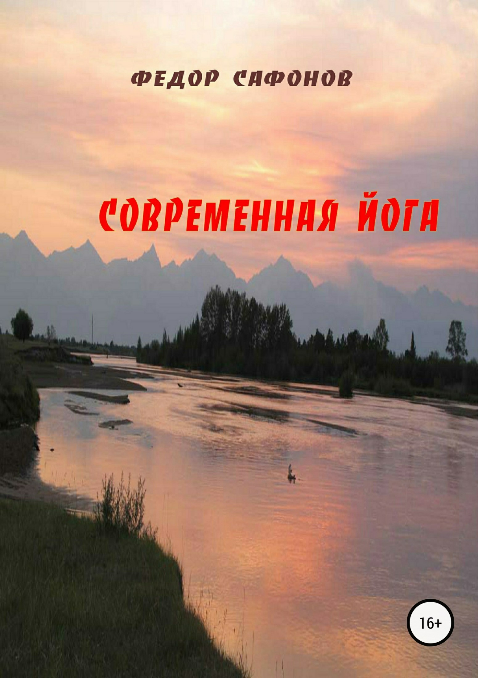 Федор Георгиевич Сафонов. Современная йога