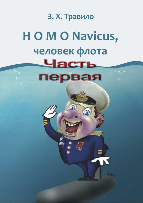 З. Х. Травило HOMO Navicus, человек флота. Часть первая дов дник з стор укра ни зно