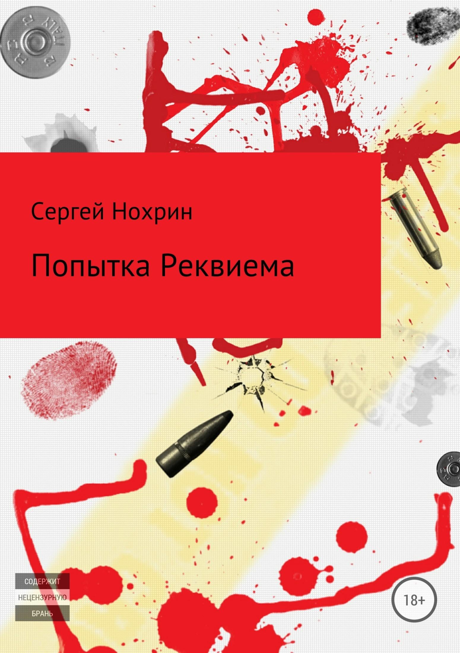 Сергей Нохрин - Попытка Реквиема