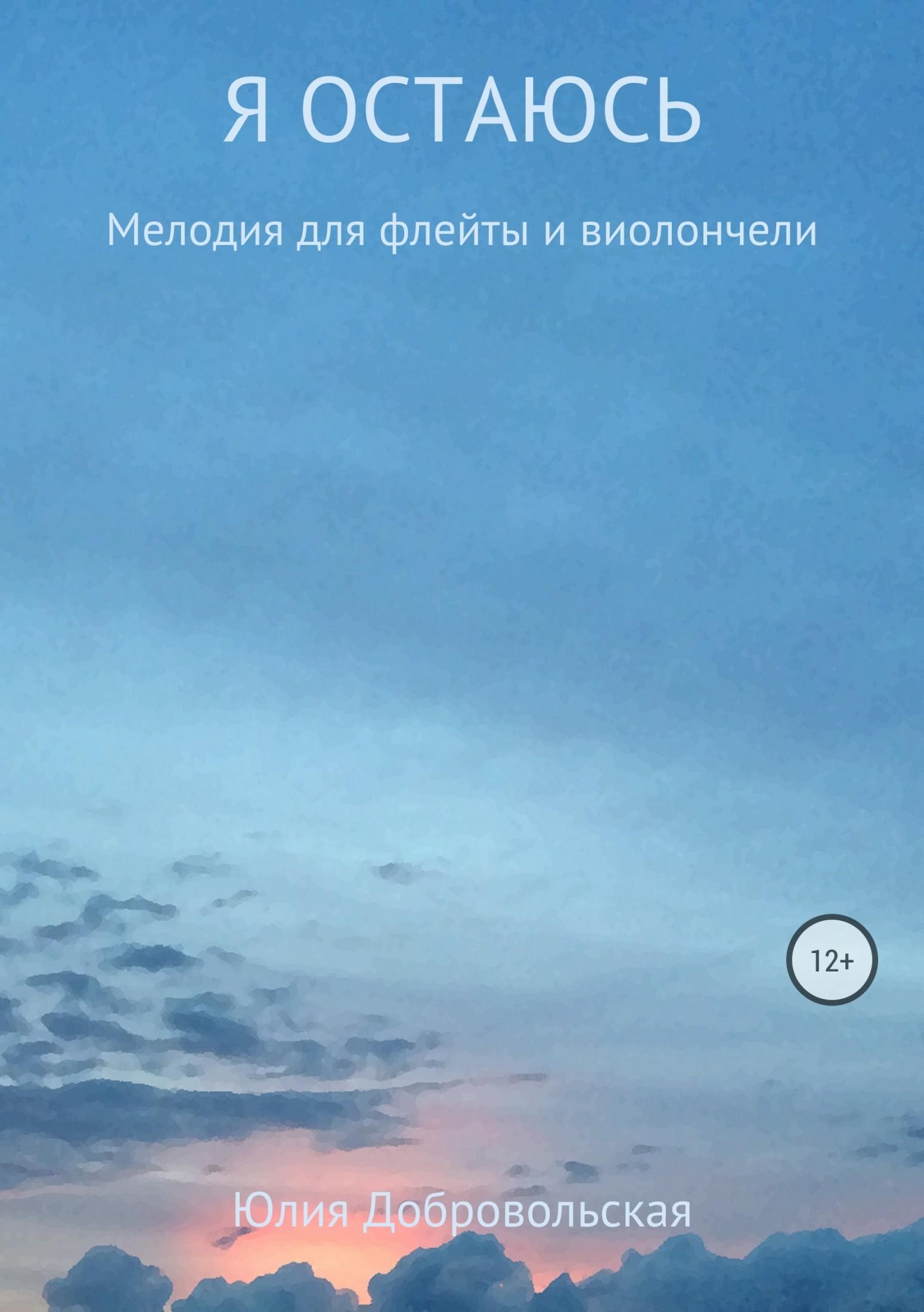 Юлия Добровольская Я остаюсь. Мелодия для флейты и виолончели