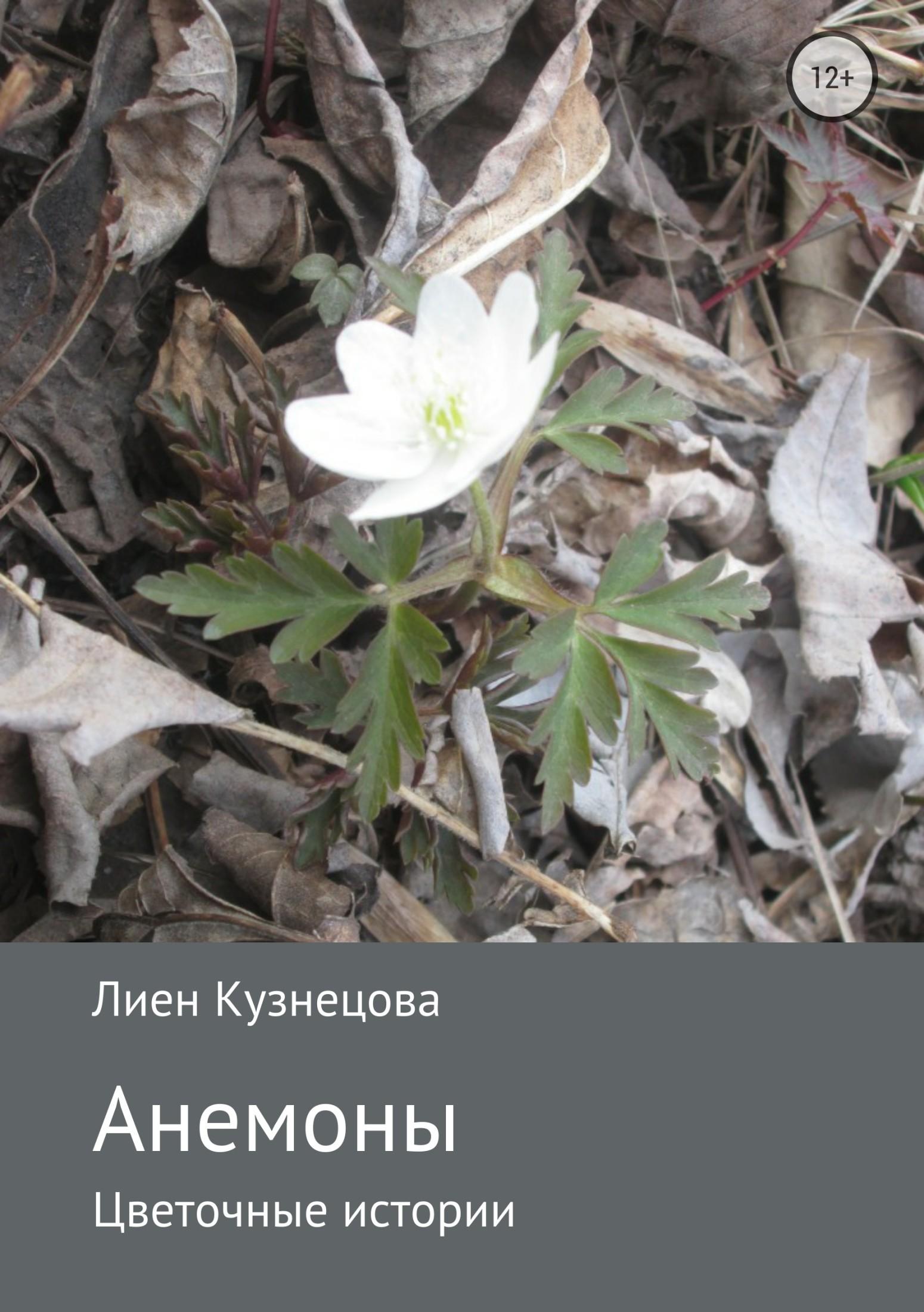 Лиен Кузнецова. Цветочные истории. Анемоны