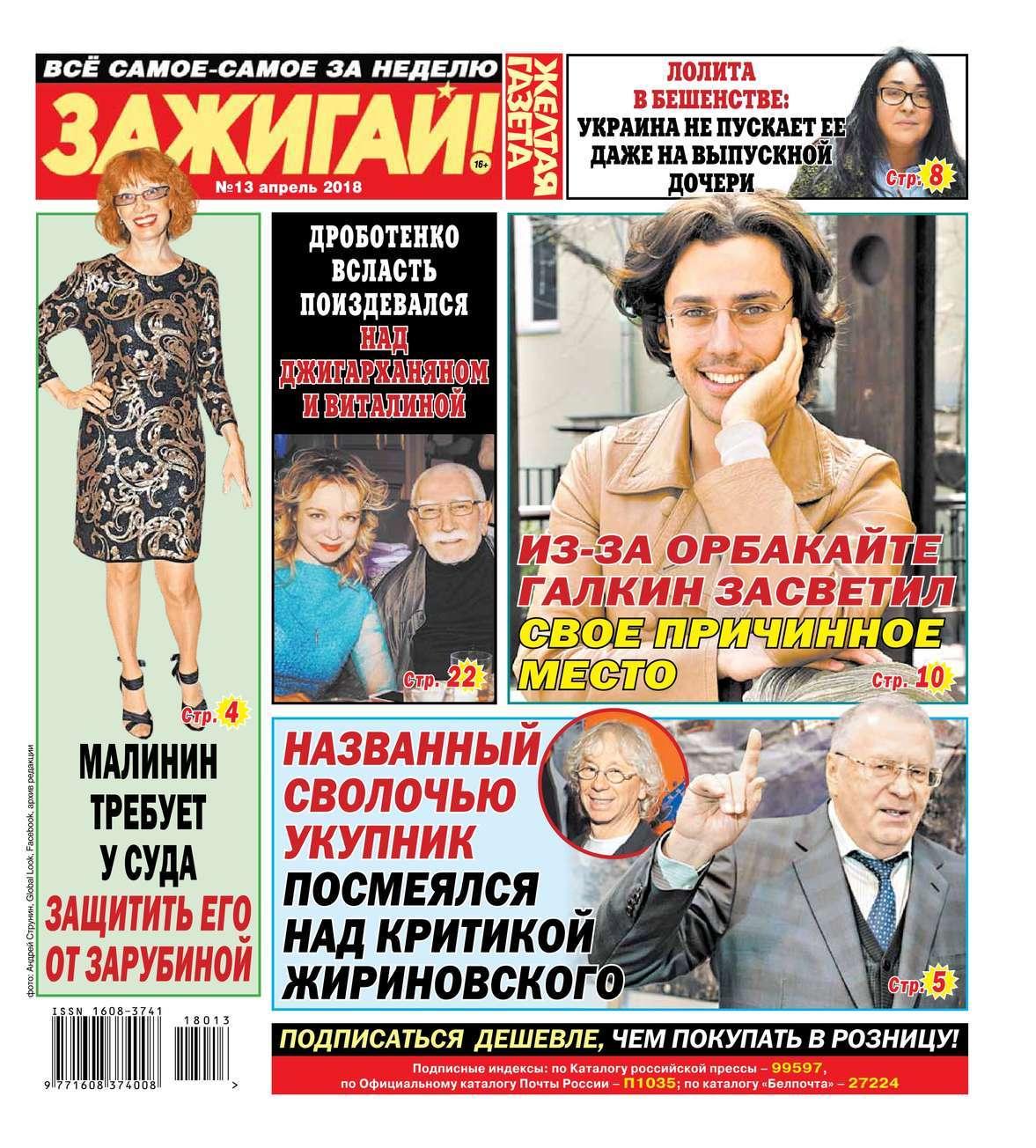 Желтая Газета. Зажигай! 13-2018