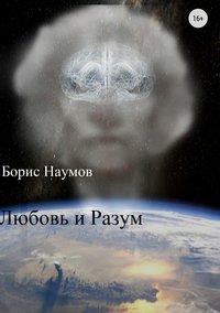 Борис Петрович Наумов - Любовь и Разум