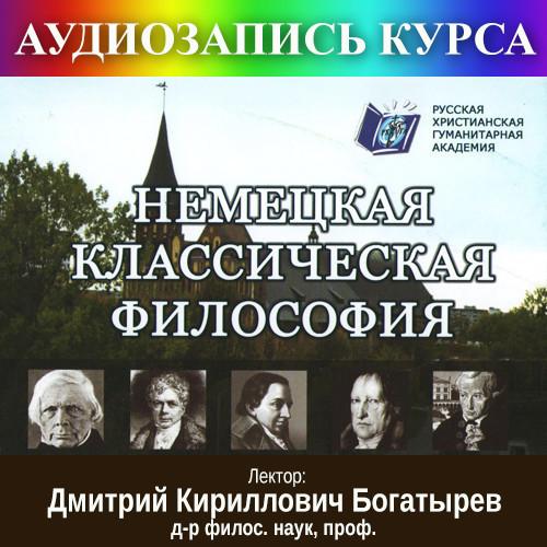 Дмитрий Кириллович Богатырев. Цикл лекций «Немецкая классическая философия»