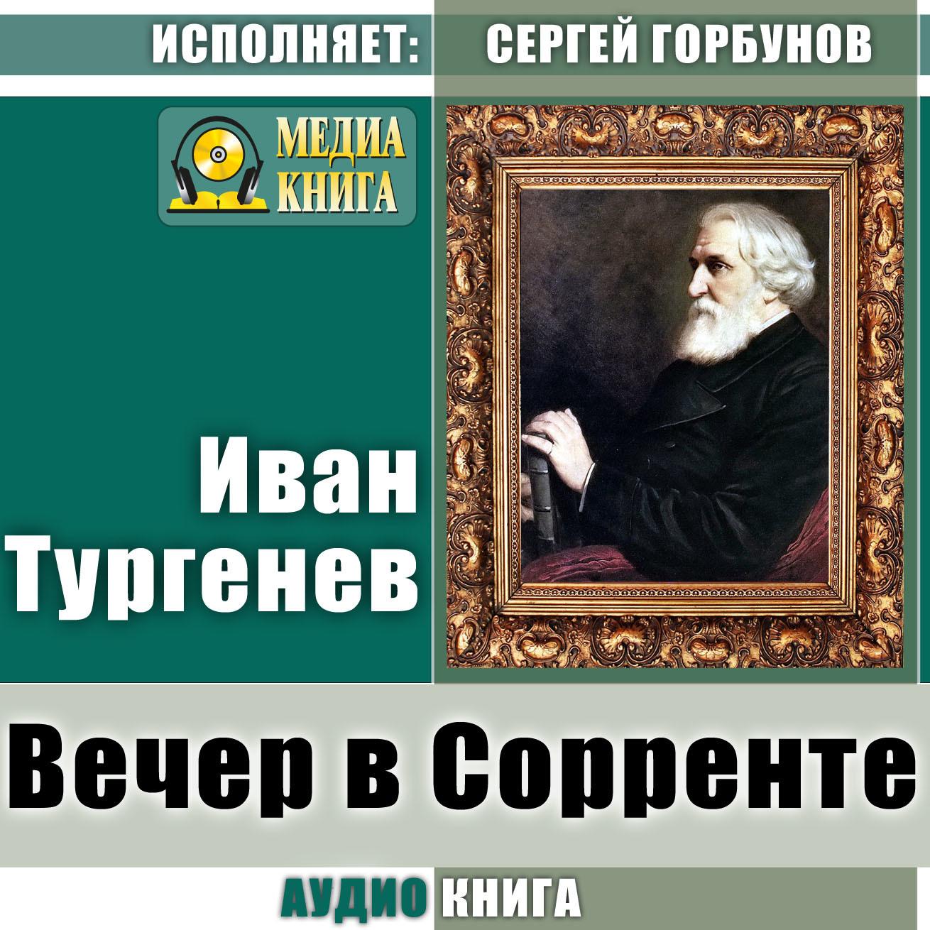 Иван Тургенев. Вечер в Сорренте