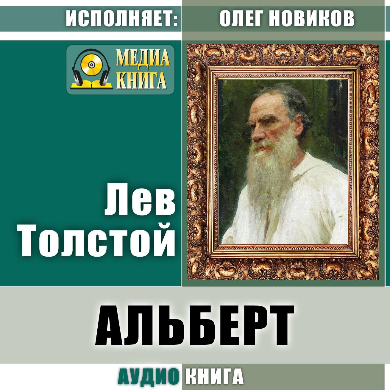 Лев Толстой. Альберт