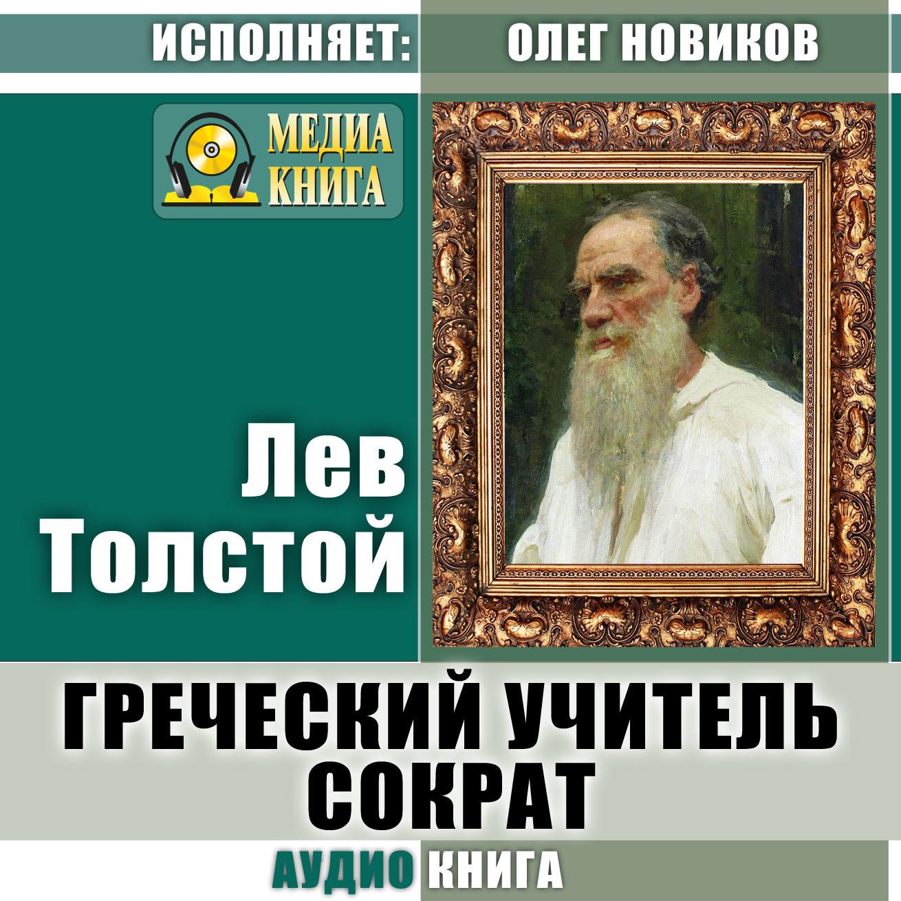 Лев Толстой. Греческий учитель Сократ