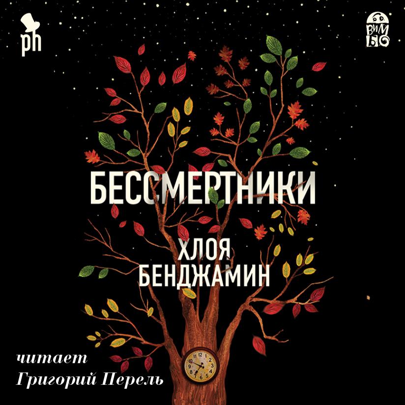 Обложка книги Бессмертники, автор Хлоя Бенджамин