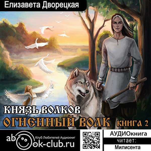 Елизавета Дворецкая. Огненный волк. Книга 2: Князь волков