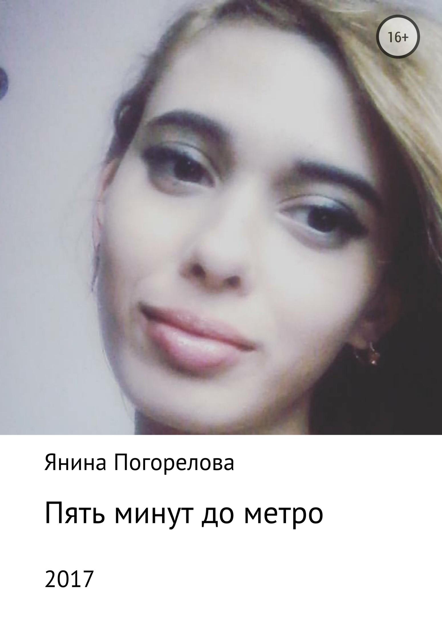 Янина Сергеевна Погорелова Пять минут до метро