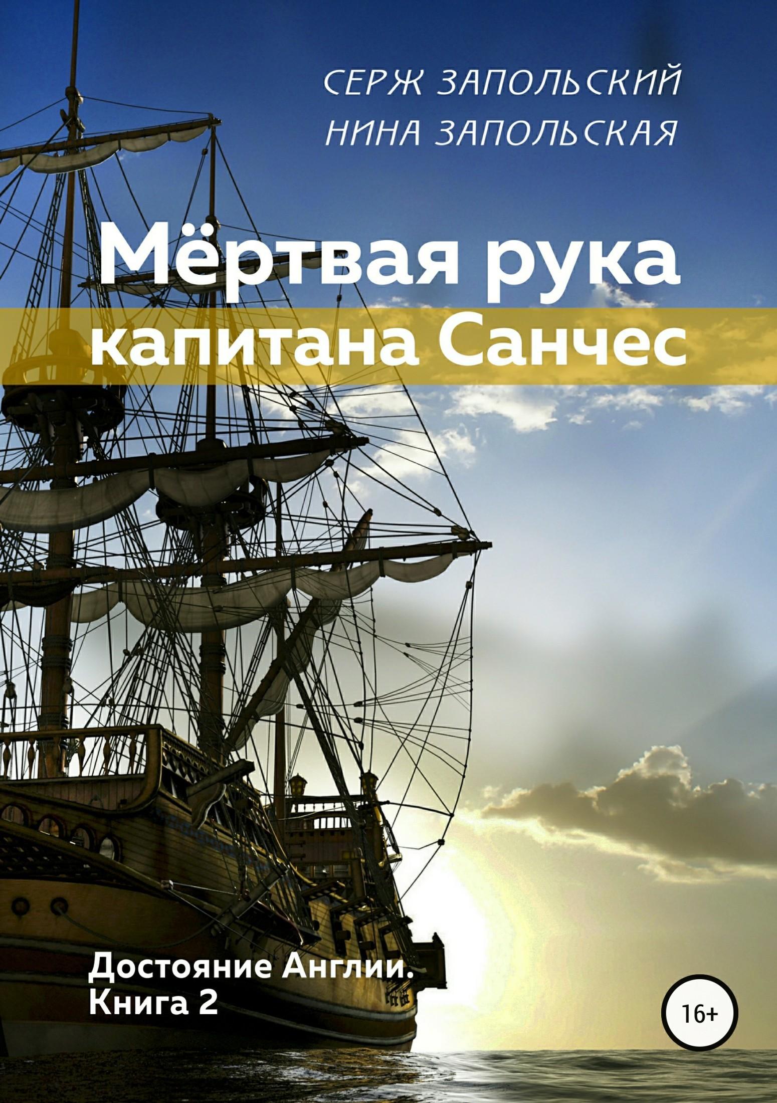 Нина Запольская. Мёртвая рука капитана Санчес
