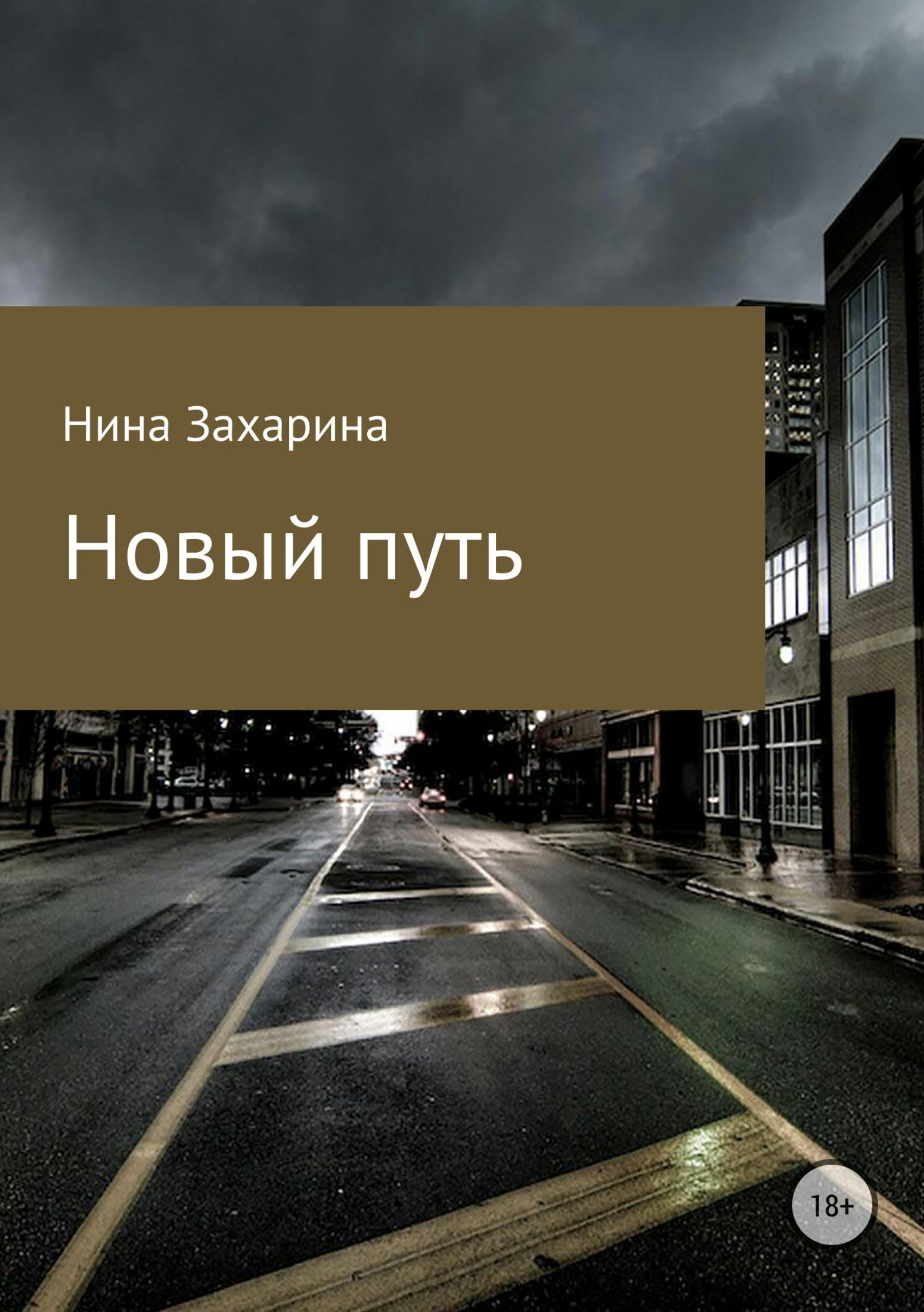 Нина Фёдоровна Захарина. Новый путь