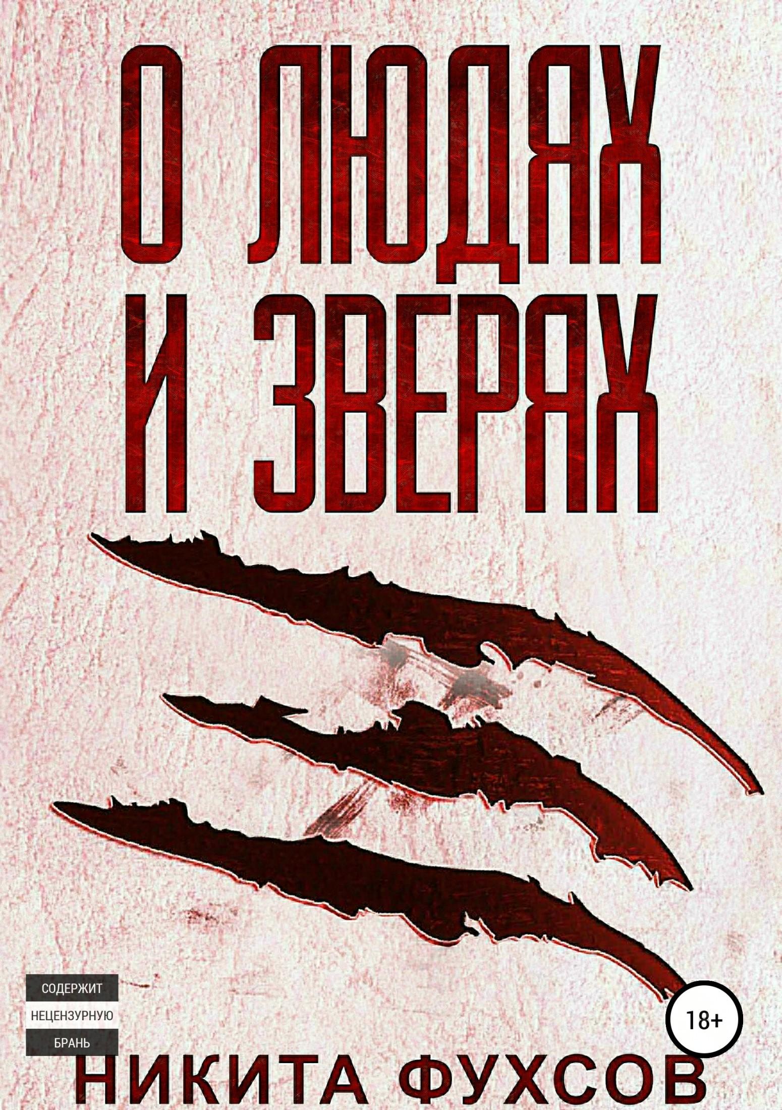 Никита Андреевич Фухсов бесплатно