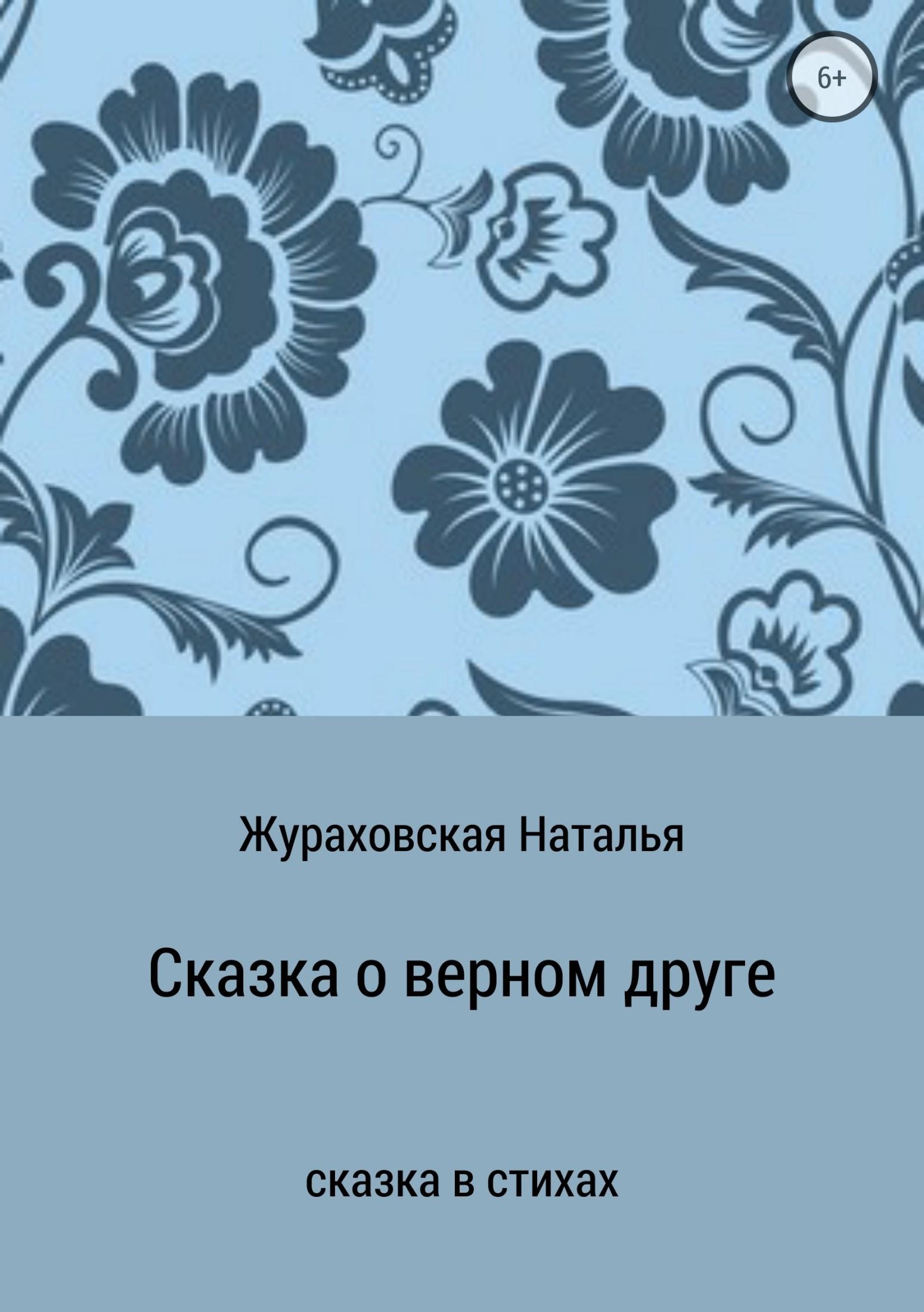 Наталья Жураховская - Сказка о верном друге