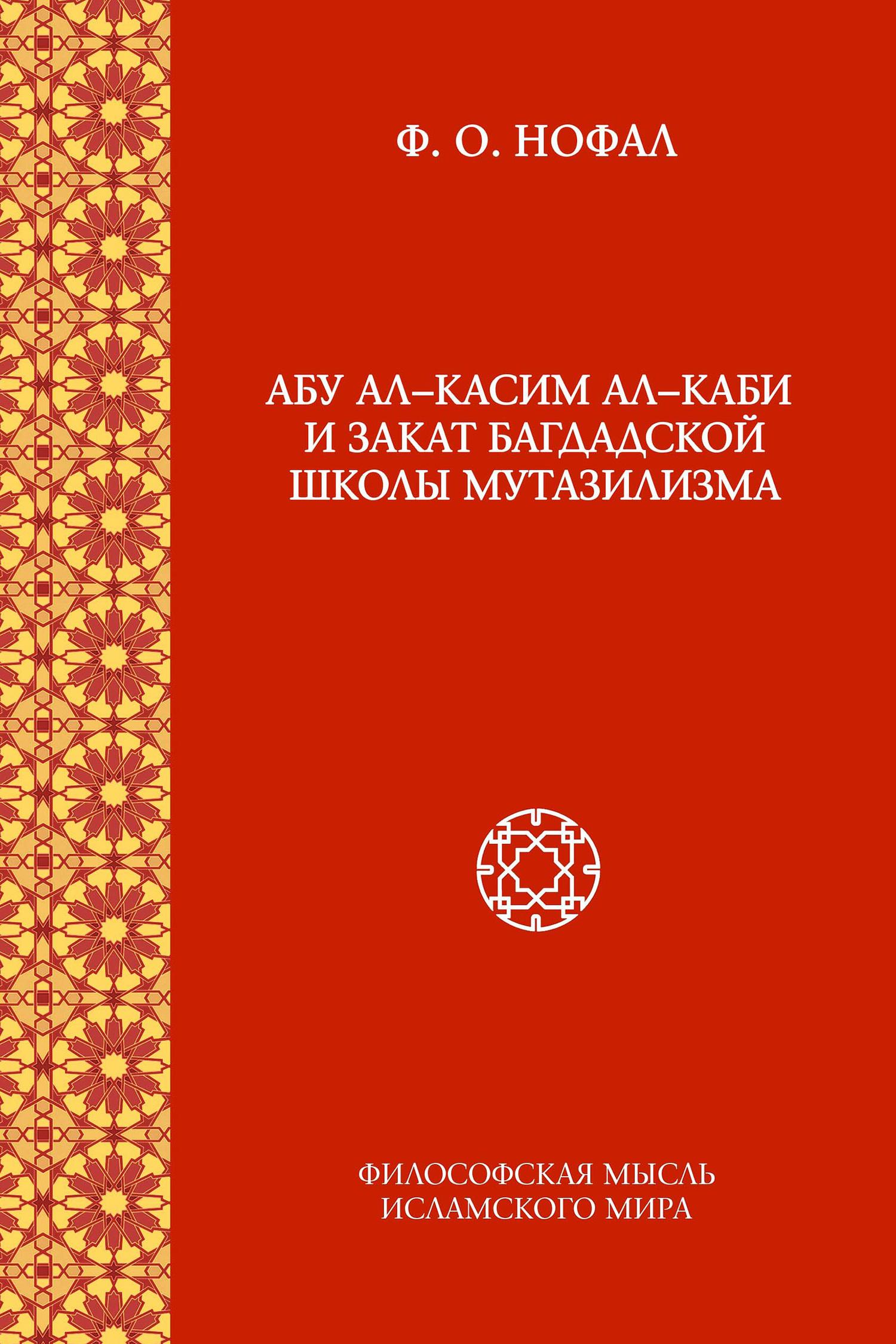 Коллектив авторов. Абу ал-Касим ал-Каби и закат багдадской школы мутазилизма