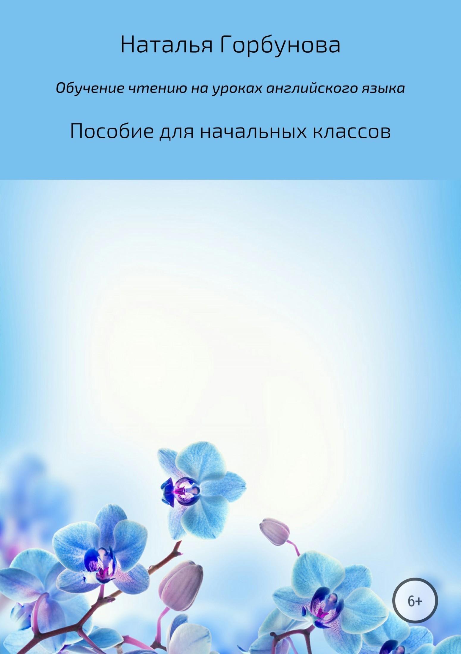 Наталья Геннадьевна Горбунова. Обучение чтению на уроках английского языка. Пособие для начальных классов