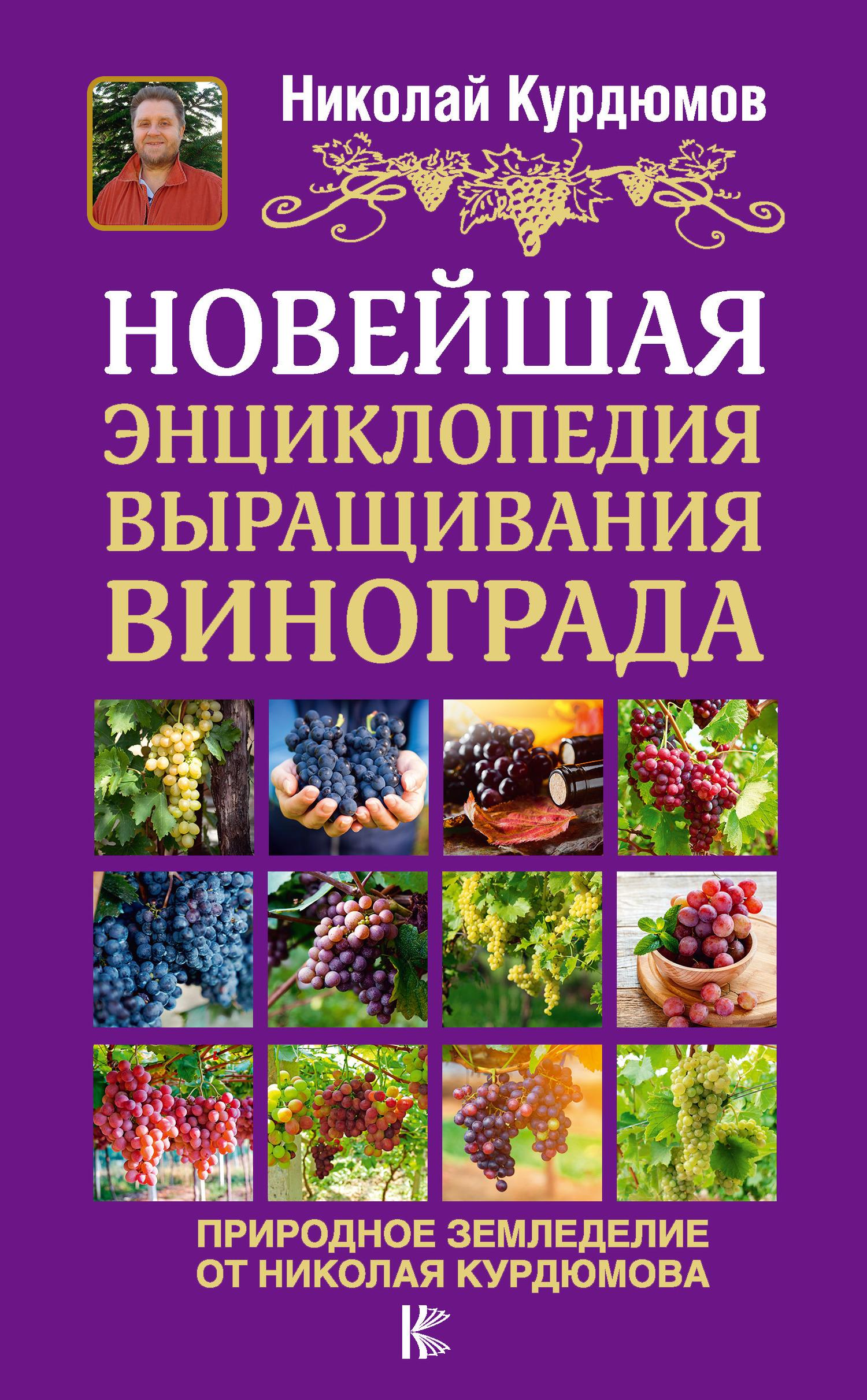 Николай Курдюмов. Новейшая энциклопедия выращивания винограда