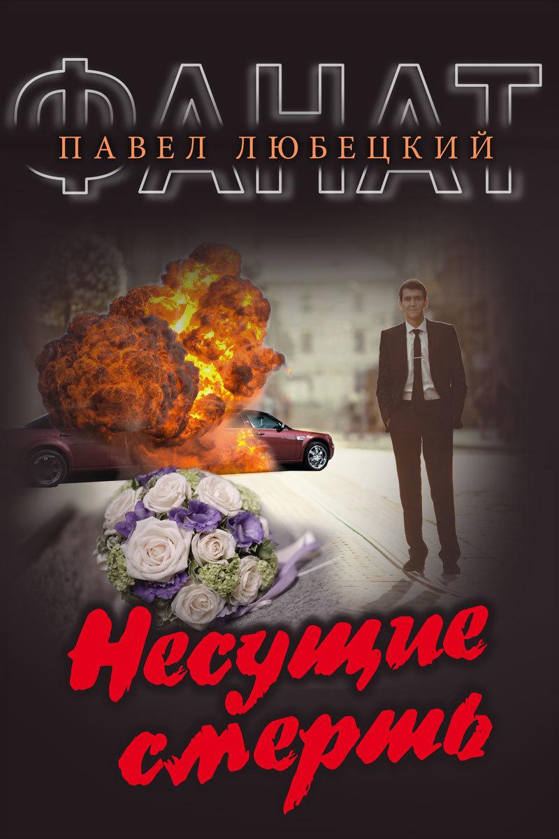 Павел Любецкий - Несущие смерть