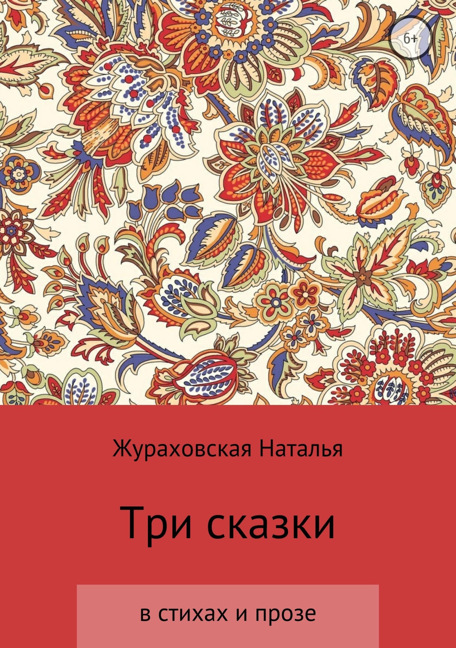 Наталья Жураховская - Три сказки