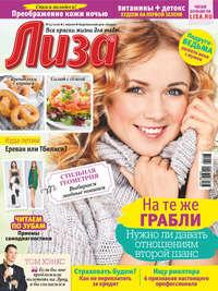 Отсутствует - Журнал «Лиза» №15/2018
