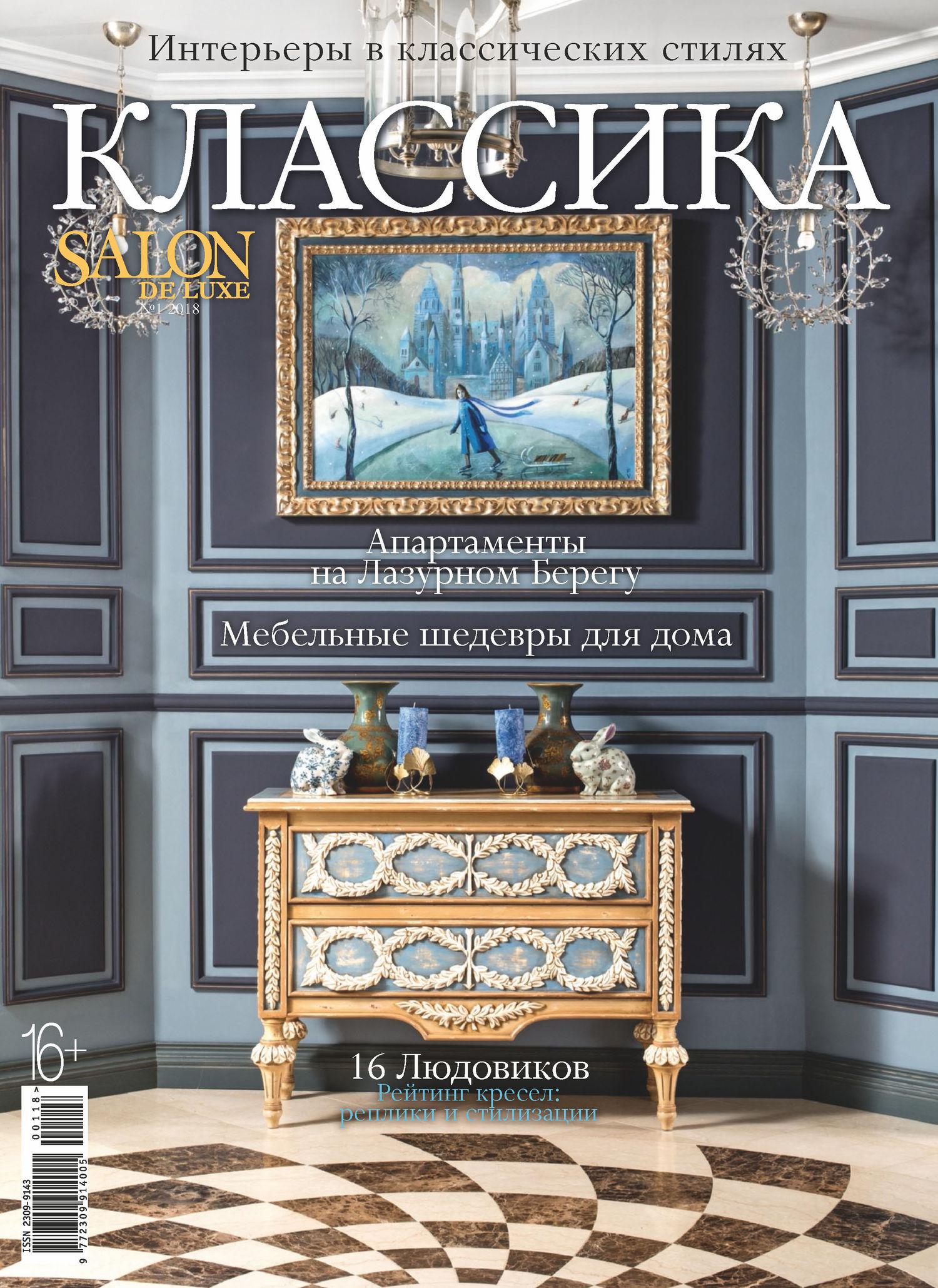 SALON de LUXE. Спецвыпуск журнала SALON-interior. №01/2018